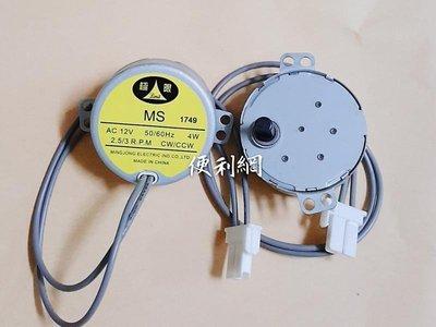 電扇 冷氣擺葉用同步馬達 MS AC 12V 50/60Hz 4W 2.5/3R.P.M 適用:冰點系列冷氣-【便利網】