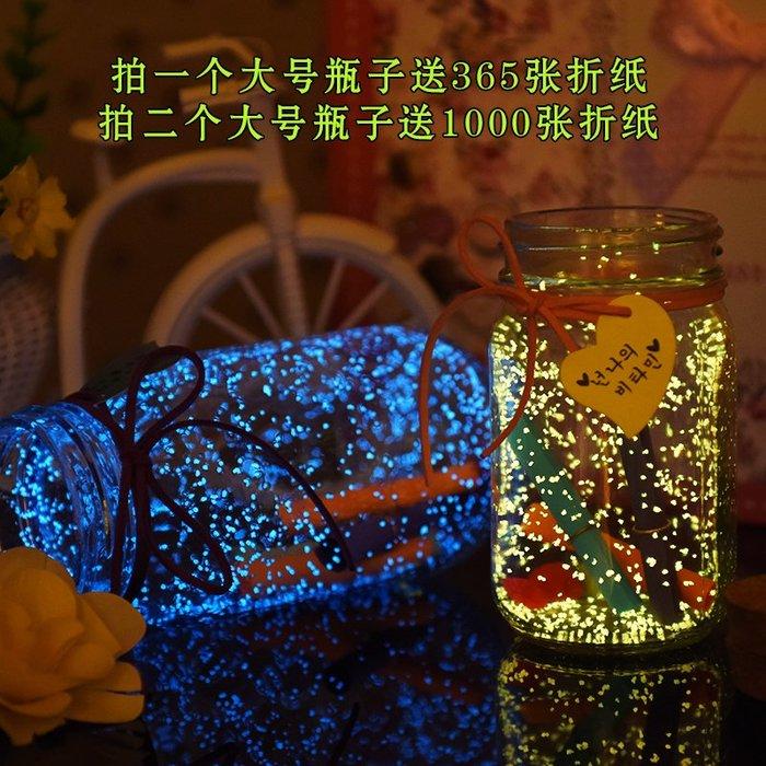 北歐創意 玻璃 家居裝飾漂流瓶裝飾大號瓶子浪漫造型飾品玻璃瓶夜光小彩色星星許愿瓶塑料
