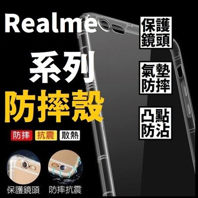 Realme Narzo 30A 8 5G GT 7 X7 Pro C21 防摔手機殼 保護鏡頭 氣墊 空壓殼【采昇】
