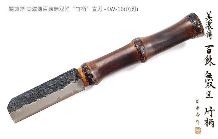 【angel 精品館 】日本 Kanetsune關兼常 無雙匠竹柄小直刀 -角刃 KW-16 / 售完停產
