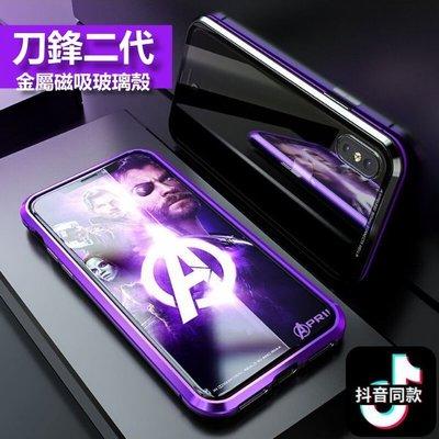 雙面玻璃 二代萬磁王 磁吸手機殼 玻璃殼  iPhonexsmax ixsmax xsmax 金屬磁吸邊框 抖音 保護殼