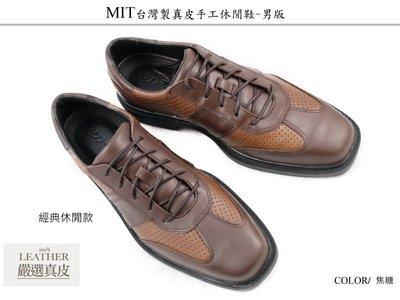 MIT 台灣製真皮手工男鞋   休閒鞋   真皮皮鞋   上班鞋   學生族 - 男版