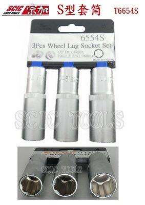 S型套筒 輪胎套筒 福特 賓士 專用套筒 防盜螺絲 輪胎螺絲 ///SCIC TUF 6554S