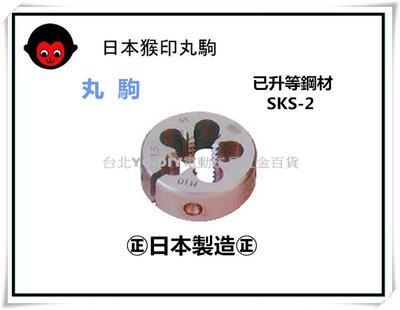 【台北益昌】日本 猴印 丸駒 手絞絲攻 螺絲攻 螺絲攻牙器 攻牙螺絲器 25 Φ M - 10 x 1.0 台北市
