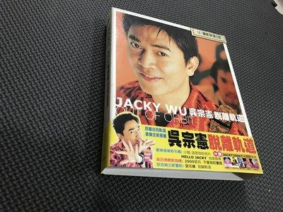 二手CD 盒裝+有側標 吳宗憲/脫離軌道(小姐這是我的名片) 內附5張心情寫真卡 RK