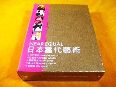 熱門影片《日本當代藝術大師系列限量珍藏版  ≒ Near Equal》DVD (限量珍藏版)