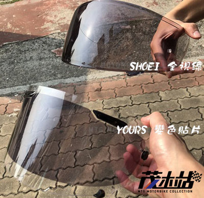 ❖茂木站 MTG❖ YOURS 安全帽 鏡片貼 變色 防刮 防撥水 全視線。SHOEI X-14 CWR-F 鏡片專用