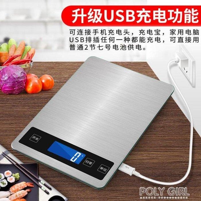 廚房秤 可充電防水廚房秤15kg家用烘焙電子稱迷你精準克稱食物稱煙重小秤Y-優思思