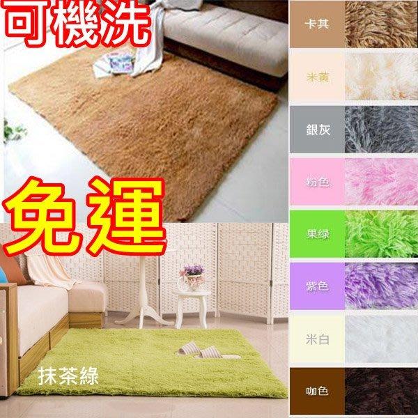 200*140cm 超細緻絲毛地毯 防滑地毯 14色可選 日本外貿 可定製尺寸