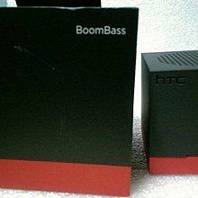HTC boom bass 原廠無線重低音喇叭