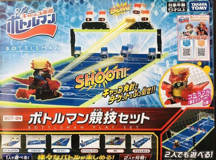 現貨 正版 TAKARA TOMY 射擊覺醒 激鬥瓶蓋人 瓶蓋超人 BOT-04 BOT04 瓶蓋覺醒戰鬥組 全新
