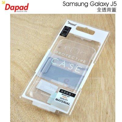 日光通訊@Dapad原廠 Samsung Galaxy J5 全透背蓋 清澈純淨保護殼 透明硬殼 極薄裸機背蓋硬殼