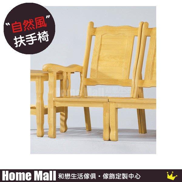 HOME MALL~亞克本色福樂右扶手椅 $1800 (自取價)5F~(B6928型)