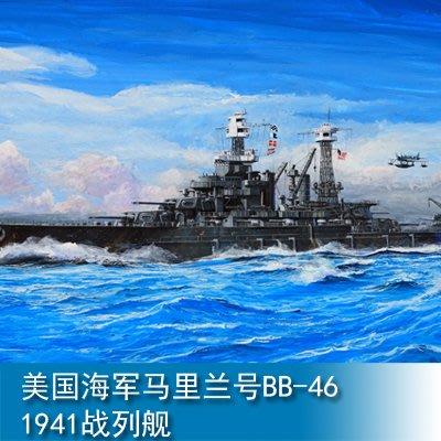 小號手 1/700 美國海軍馬里蘭號BB-46 1941戰列艦 05769