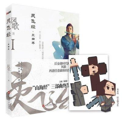 靈飛經 鳳歌 2017-4-1 百花洲文藝出版社