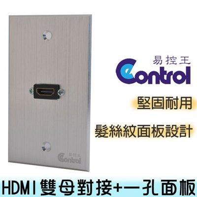 【易控王】HDMI鋁合金面板/母母對接 HDMI訊號插座/髮絲紋面板/美觀耐用 (40-711-05複)