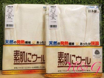 日本製 羊毛100% 日本GUNZE郡...