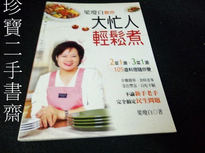 【珍寶二手書齋3B20】梁瓊白教你大忙人輕鬆煮ISBN:9867785762梁瓊白│膳書房