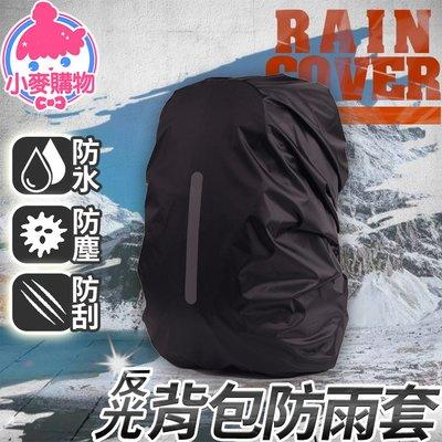 ✿現貨 快速出貨✿【小麥購物】反光背包防雨罩 背包防水套 背包套 背包罩 登山 旅行 防水套【Y582】