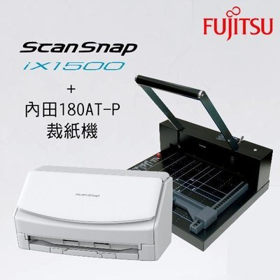 現貨 掃描最佳拍檔 強力裁紙機 內田 180AT-P 加上ScanSnap iX1500 掃描機 掃描器 FUJITSU
