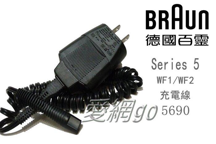 百靈  WF1S WF2s 530s 550 現貨5690 充電線 充電器 刀網 32S 32B 百靈刮鬍刀 電源適配器