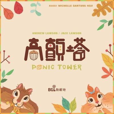 (海山桌遊城) 高顫塔 Panic Tower 繁體中文版 正版