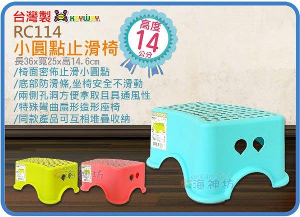 =海神坊=台灣製 KEYWAY RC114 小圓點止滑椅 兒童椅 功課椅 浴椅 防滑墊 高14cm 12入1150元免運