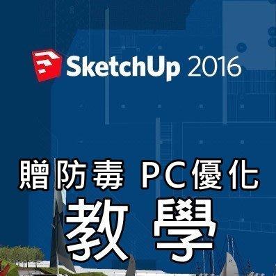 SketchUP 2016 室內設計影音教學,autocad繪圖超越,實際專案建置、整合應用,都市計畫、3D建模程序