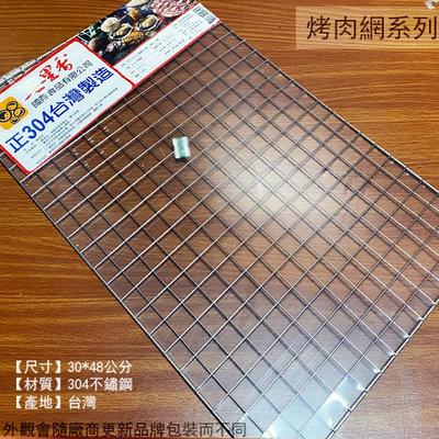 ::建弟工坊::台灣製 正304不鏽鋼 方格網 30X48公分 台灣製 白鐵 烤網 鐵絲 燒烤網 烤肉架 鐵架