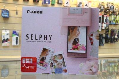 【日產旗艦】公司貨 Canon SELPHY CP1300【附54張】 熱昇華 相片印表機 相印機 WIFI 繁體中文
