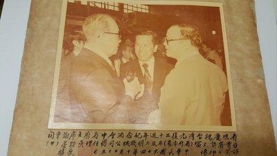 民國六十四年台灣省政府主席謝東閔先生主持慶祝台灣光復三十週年酒會照片(20x25Cm)