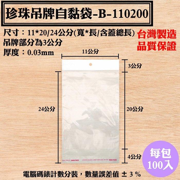 【珍珠吊牌自黏袋-B-110200,11X20公分】100入/包,吊牌袋、OPP吊掛袋、飾品吊牌袋、工廠直營可訂做