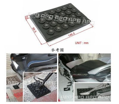 APO~H5-1~臺灣製側支架墊橡膠墊/ SB300/ Z900/ TMAX530/ MT09/ GSXR150/ CB650F 台南市