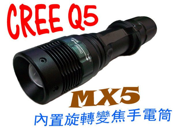 ☆特優正廠☆民視特戰英雄MX5 CREE Q5定位變焦.廣角魚眼手電筒.直上/18650鋰電.4號電池雙電力