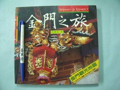 【姜軍府】《金門之旅》民國79年 許維民著 設計家文化出版 旅遊書 古蹟人文歷史 C