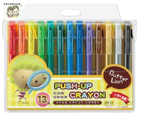 ~36小時內出貨~奶油獅 自動蠟筆 13色 PVC袋組 11色 金銀2色 可替換筆芯及筆管