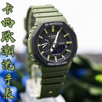 YOYO日韓代購~卡西歐G-SHOCK八角形時尚潮流運動手錶GA-2100SU GA-2110SU-3A/9A
