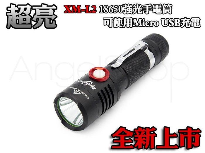 《天使小舖》HLT-009 CREE XM-L2強光手電筒 超高亮度 輕便易攜帶 可USB充電 18650專用 T6參考