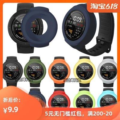 Amazfit華米智能手錶Verge A1801保護套矽膠保護殼防摔套配件(199)