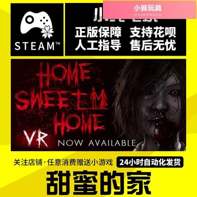 ₪小槑玩具₪Steam正版PC中文游戲 甜蜜的家 Home Sweet Home