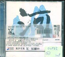 *愛樂二館* RIVER / JIA PENG FANG 二手 D0955 日版