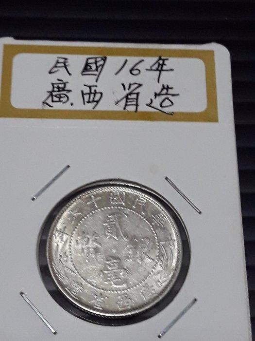 民國16年廣西省造貳毫銀幣,品相如圖,保真