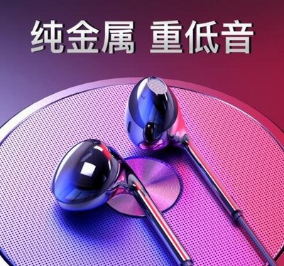 金屬耳機 重低音炮 降噪有線入挂耳塞式 音樂監聽運動男女 通用9473