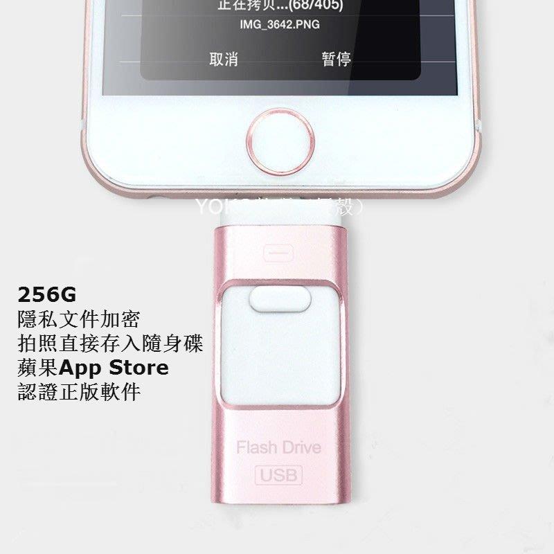 MFi認證蘋果iPhone3合1USB隨身碟256GB手機擴容隨身碟IOS安卓 OTG隨身碟送專屬即插即用 擴充行動硬碟