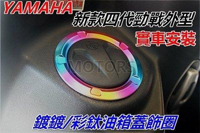 YAMAHA新款四代勁戰外型.鍍鈦燒色油箱蓋飾圈.高質感.漸層金屬質感塗裝上色.新勁戰/GTR/CUXI/RAY.免運