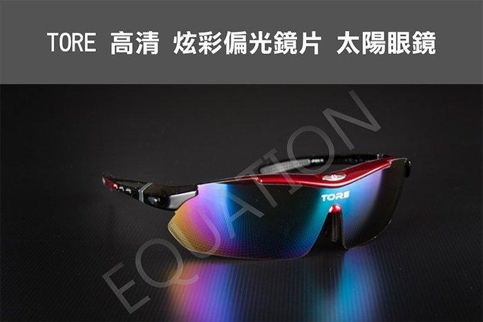 【方程式單車】TORE 偏光 抗UV眼鏡附近視框 偏光眼鏡 運動眼鏡 太陽眼鏡 自行車眼鏡 自行車用品 墨鏡