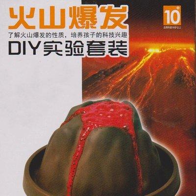 ih-小野店#火山爆發實驗玩具科學小實驗噴發模型兒童套裝科普實驗套裝#教具#學習用品#尺子#