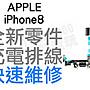 APPLE iPhone 8 充電孔排線 排線 無法充電 ...