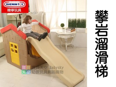 ◎寶貝天空◎【Haenim Toys 攀岩溜滑梯】大象溜滑梯,小房子,Little Tikes,Step2可參考