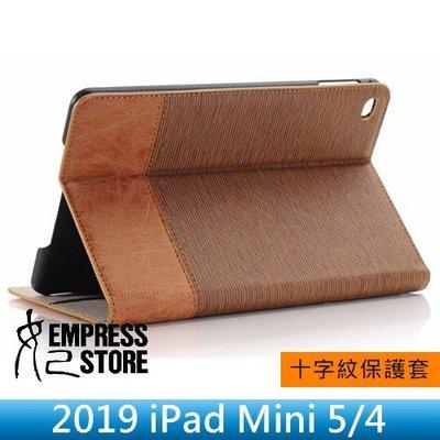 【妃小舖】2019 iPad Mini 4/5 格調/十字紋 拼接/撞色/雙色 支架/插卡/站立 平板 皮套/保護套